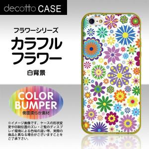 iPhone5 / iPhone5s / iPhoneSE ソフトバンパーケース/イエロー 【花柄 カラフル 柄 / ホワイト 】スマホカバー|machhurrier