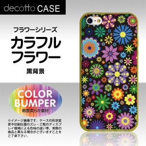 iPhone5 / iPhone5s / iPhoneSE ソフトバンパーケース/イエロー 【花柄 カラフル 柄 / ブラック 】スマホカバー|machhurrier