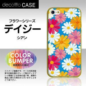 iPhone5 / iPhone5s / iPhoneSE ソフトバンパーケース/イエロー 【花柄 デイジー 柄 / シアン 】スマホカバー|machhurrier