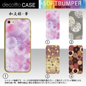 iPhone5 / iPhone5s / iPhoneSE ソフトバンパーケース/イエロー 【和文様・華 柄】スマホカバー|machhurrier