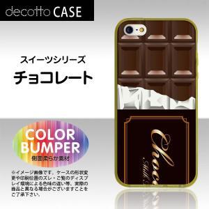 iPhone5 / iPhone5s / iPhoneSE ソフトバンパーケース/イエロー 【スイーツ-チョコレート 柄 /   】スマホカバー|machhurrier