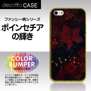 iPhone5 / iPhone5s / iPhoneSE ソフトバンパーケース/イエロー 【冬 ポインセチア 花柄 柄 /   】スマホカバー|machhurrier