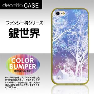 iPhone5 / iPhone5s / iPhoneSE ソフトバンパーケース/イエロー 【冬 雪 結晶 柄 /   】スマホカバー|machhurrier