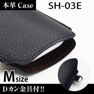 SH-03E 携帯 スマホ レザーケース M 金具付 【 ブラック 】|machhurrier
