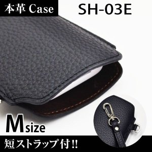 SH-03E 携帯 スマホ レザーケース M 短ストラップ付 【 ブラック 】|machhurrier