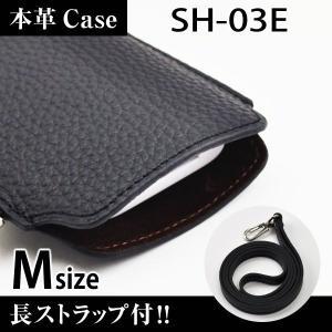 SH-03E 携帯 スマホ レザーケース M 長ストラップ付 【 ブラック 】|machhurrier