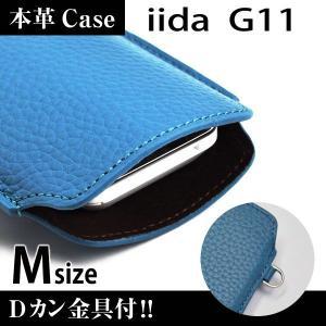 iida G11 携帯 スマホ レザーケース M 金具付 【 ブルー 】