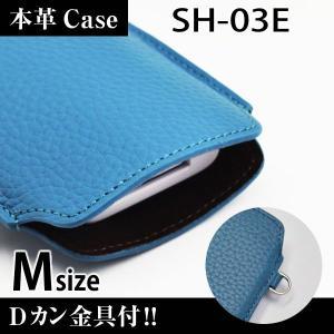 SH-03E 携帯 スマホ レザーケース M 金具付 【 ブルー 】|machhurrier