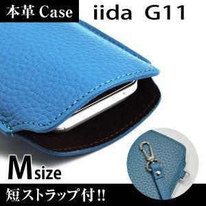 iida G11 携帯 スマホ レザーケース M 短ストラップ付 【 ブルー 】