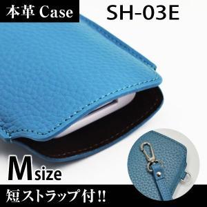 SH-03E 携帯 スマホ レザーケース M 短ストラップ付 【 ブルー 】|machhurrier