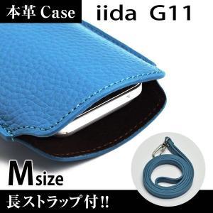 iida G11 携帯 スマホ レザーケース M 長ストラップ付 【 ブルー 】