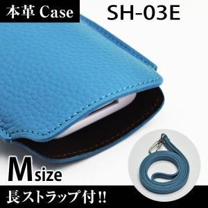 SH-03E 携帯 スマホ レザーケース M 長ストラップ付 【 ブルー 】|machhurrier