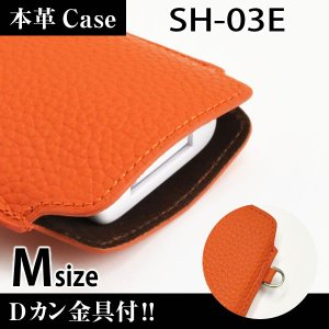 SH-03E 携帯 スマホ レザーケース M 金具付 【 オレンジ 】|machhurrier