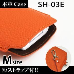 SH-03E 携帯 スマホ レザーケース M 短ストラップ付 【 オレンジ 】|machhurrier
