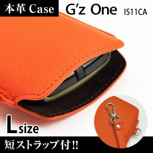 G'z One IS11CA 携帯 スマホ レザーケース L 短ストラップ付 【 オレンジ 】