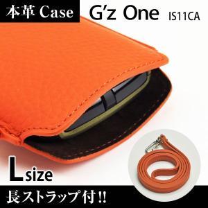 G'z One IS11CA 携帯 スマホ レザーケース L 長ストラップ付 【 オレンジ 】