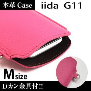 iida G11 携帯 スマホ レザーケース M 金具付 【 ピンク 】
