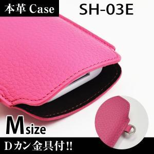 SH-03E 携帯 スマホ レザーケース M 金具付 【 ピンク 】|machhurrier