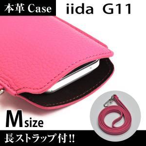 iida G11 携帯 スマホ レザーケース M 長ストラップ付 【 ピンク 】