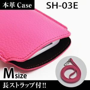 SH-03E 携帯 スマホ レザーケース M 長ストラップ付 【 ピンク 】|machhurrier