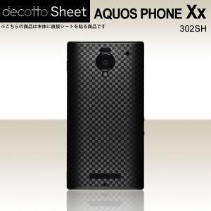 AQUOS PHONE Xx 302SH 専用 デコ シート decotto 裏面 [キューブブラック柄]|machhurrier