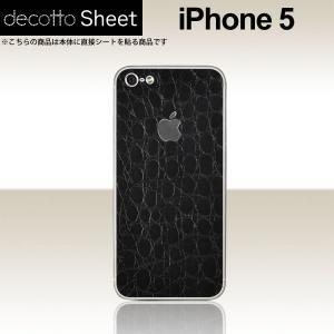 iPhone5  専用 デコ シート decotto 裏面 【 プレミアムクロコブラック 柄】|machhurrier