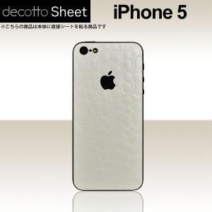 iPhone5  専用 デコ シート decotto 裏面 【 プレミアムクロコホワイト 柄】|machhurrier