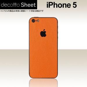 iPhone5  専用 デコ シート decotto 裏面 【 プレミアムレザーオレンジ 柄】|machhurrier