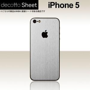 iPhone5  専用 デコ シート decotto 裏面 【 アッシュシルバー 柄】|machhurrier