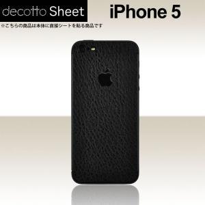 iPhone5  専用 デコ シート decotto 裏面 【 ベーシックブラック 柄】|machhurrier