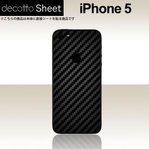 iPhone5  専用 デコ シート decotto 裏面 【 ブラックカーボン 柄】|machhurrier
