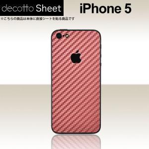iPhone5  専用 デコ シート decotto 裏面 【 ローズレッドカーボン 柄】|machhurrier