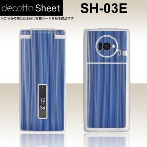 docomo SH-03E 専用 デコ シート decotto 外面セット 【スパイラルブルー柄】|machhurrier