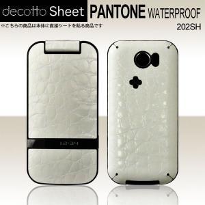 PANTONE 202SH 専用 デコ シート decotto 外面セット 【プレミアムクロコホワイト柄】|machhurrier