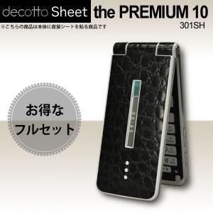 [液晶保護フィルム付]the PREMIUM10 301SH 専用 デコ シート decotto 外面・内面セット [プレミアムクロコブラック柄]|machhurrier