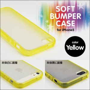 iPhone5 / iPhone5s / iPhoneSE ソフトバンパーケース 【 イエロー 】|machhurrier