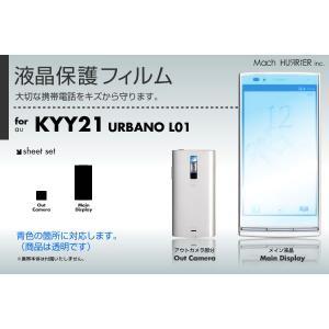 au URBANO L01 KYY21 専用液晶保護フィルム 3台分セット|machhurrier