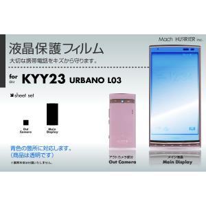 au URBANO L03 KYY23 専用液晶保護フィルム 3台分セット|machhurrier