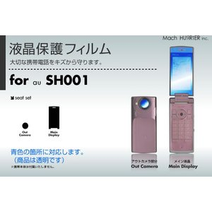 SH001液晶保護フィルム 3台分セット