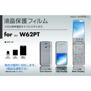 W62PT液晶保護フィルム 3台分セット|machhurrier