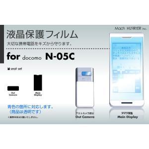 N-05C液晶保護フィルム 3台分セット|machhurrier