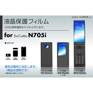 N705i液晶保護フィルム 3台分セット