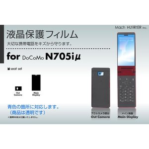 N705iμ液晶保護フィルム 3台分セット