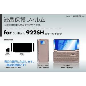 922SH液晶保護フィルム 3台分セット|machhurrier