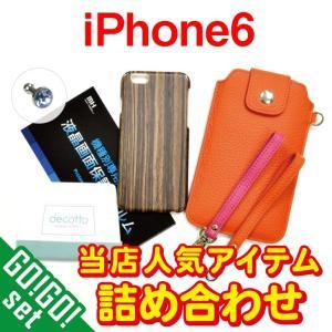 iPhone6 / iPhone6s GOGO!セット【 decottoケース レザーケース 液晶保護フィルム ストラップ スキージ イヤホンピアス 】 通常より35%もお得な7点セット!|machhurrier
