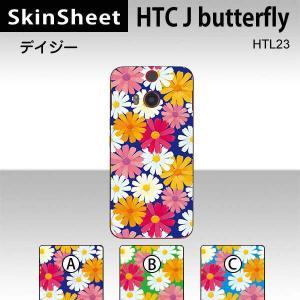 HTC J butterfly HTL23  専用 スキンシート 裏面 【 デイジー 柄】|machhurrier