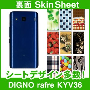 DIGNO rafre KYV36 専用 スキンシート 裏面 ゼブラ・チェック等50柄以上から選べる! (A)|machhurrier