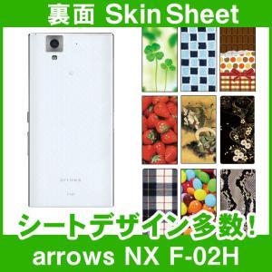 arrows NX F-02H 専用 スキンシート 裏面 ゼブラ・チェック等50柄以上から選べる! (A) machhurrier