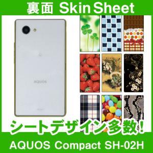 AQUOS Compact SH-02H 専用 スキンシート 裏面 ゼブラ・チェック等50柄以上から選べる! (A)|machhurrier