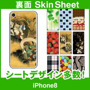 iPhone8 専用 スキンシート 裏面 和柄・風神等50柄以上から選べる! (B)|machhurrier